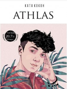 Novel Athlas